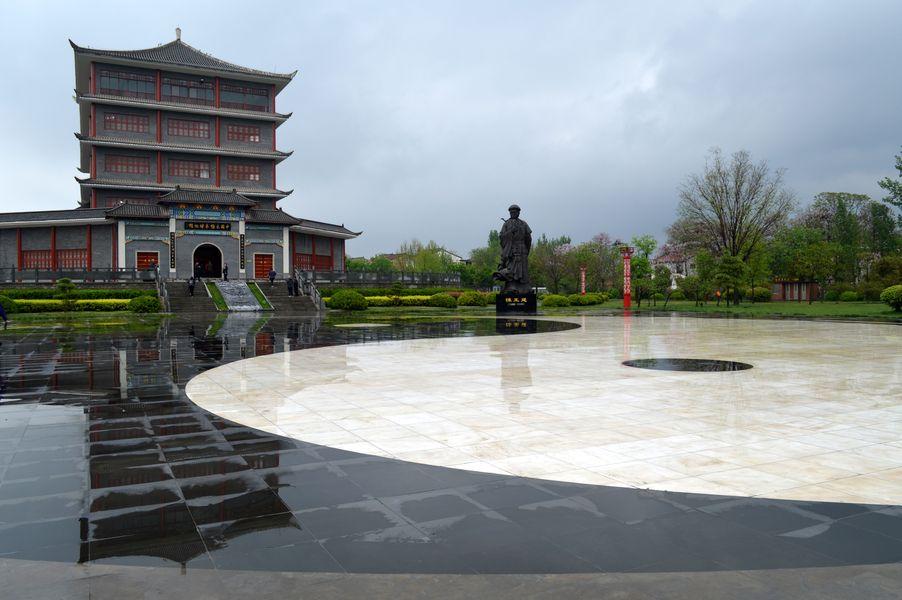 Chen Village Tai Chi Museum
